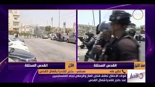 الأخبار - الصحفي نظير طه من حاجز قلنديا بشمال القدس يكشف أخر تطورات الموقف والمواجهات