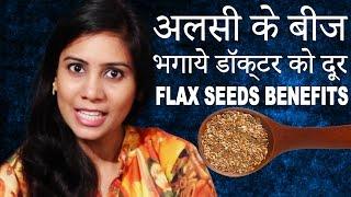 1 चम्मच अलसी के बीज रख सकते है आपको डॉक्टर से दूर  │ Alsi Ke Beej Khane Ke Fayde │ Imam Dasta