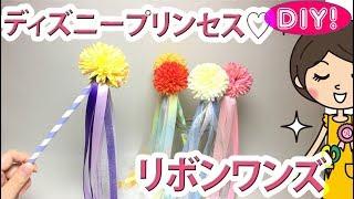 【ディズニーDIY!】プリンセス リボンワンズの作り方♡ thumbnail