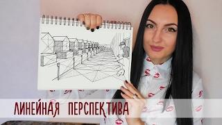 ПЕРСПЕКТИВА в рисовании / Основы перспективы