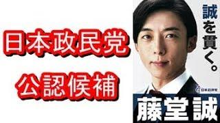 """高橋一生、""""選挙ポスター""""に女子悶絶!「にやけが止まらない」「100票入..."""