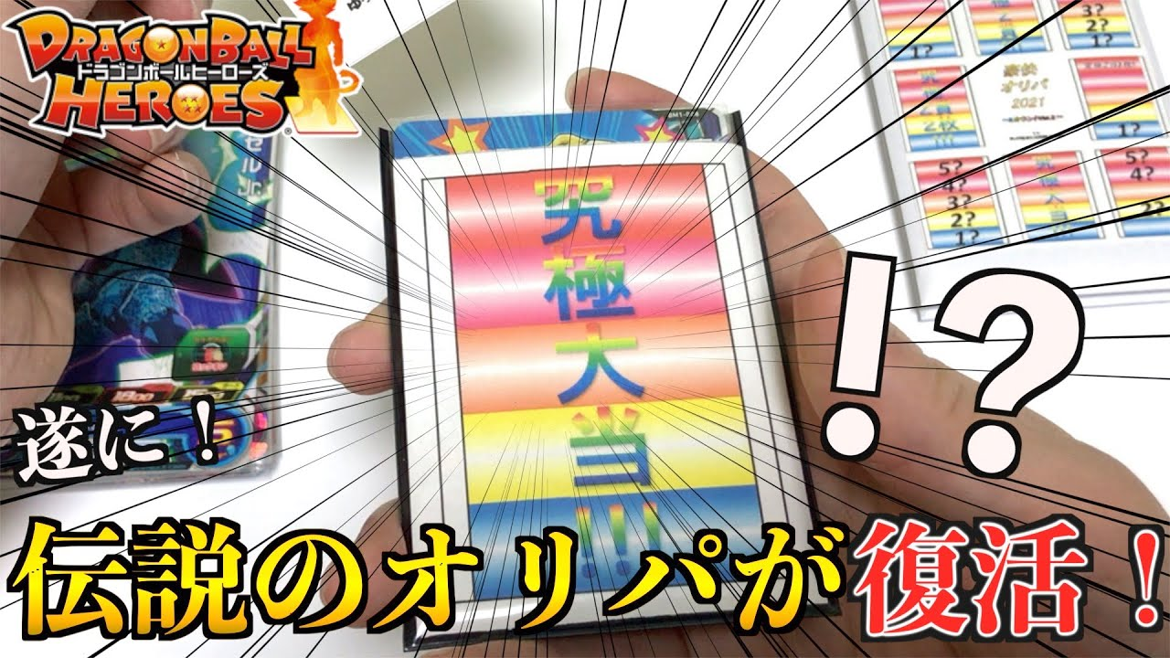 【待望】1パック 1.5万円 5カウント豪快オリパが1年ぶりに販売されたぞ!!【SDBH】