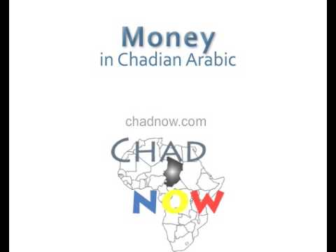 Chadian Arabic - Lesson 5: Money in Chad Arabic versus in French (the CFA Franc and the Riyaal)