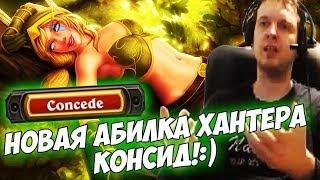 ПАПИЧ: НОВАЯ АБИЛКА ХАНТЕРА - КОНСИД!:) [Hearthstone]