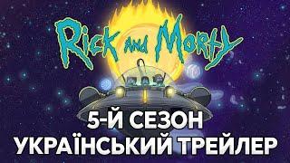 Рік та Морті (Сезон 5)   український трейлер   2021