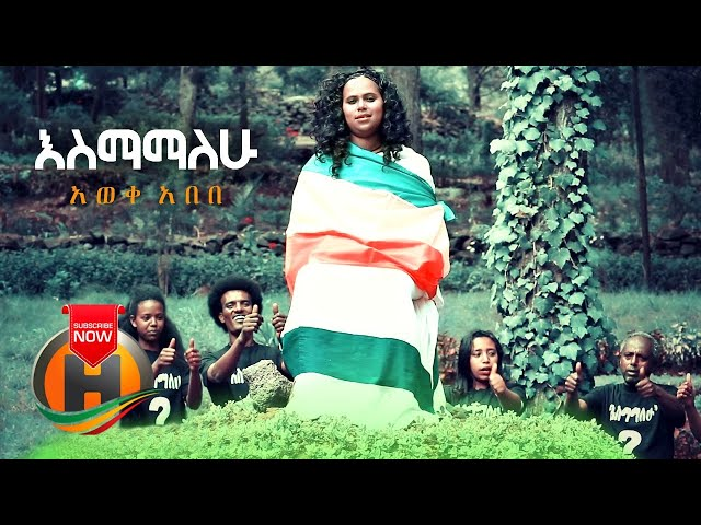 Aweke Abebe - Esmamalehu | እስማማለሁ - New Ethiopian Music 2020 (Official Video)
