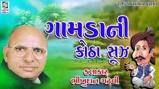 Bhikhudan Gadhvi - Loksahitya - GAMDA NI KOTHA SUJ - Jokes