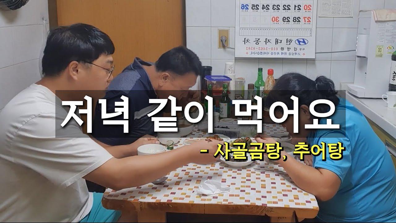 오랜만에 가족이랑 저녁 먹어요 사골곰탕, 추어탕, 김장김치 / Beaf bone soup, Loach soup and Kimchi Eating