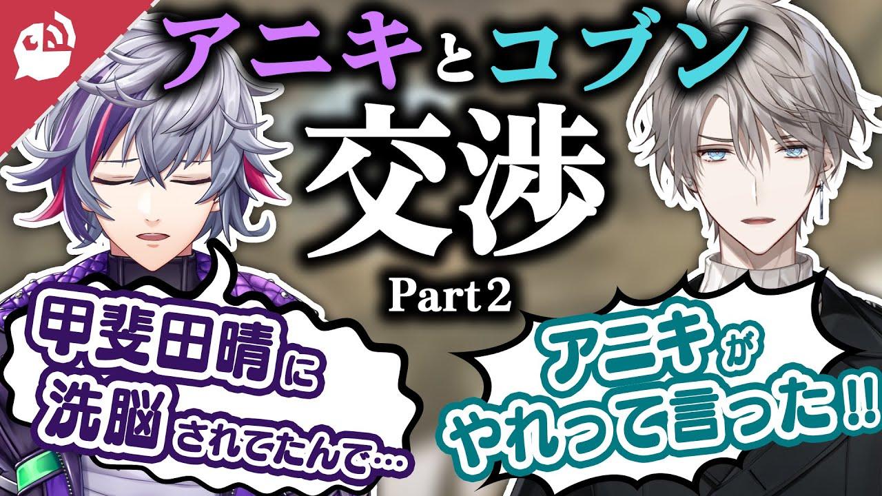 【#にじARK】~Part2~ アニキとコブンまとめ【にじさんじ / 公式切り抜き / VTuber 】