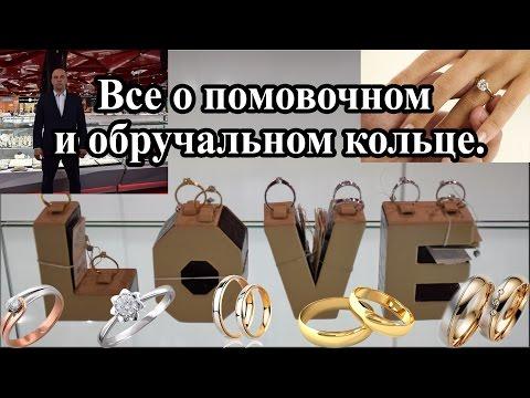 Как выбрать помолвочное и обручальное кольцо.  (Олег Братусь Официальный Канал)