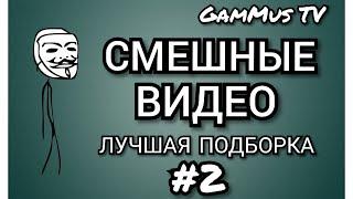 ПРИКОЛЫ #2/Самые смешные Приколы и Пранки/ Лучшая подборка!