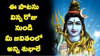 ఈ పాటను విన్న రోజు నుండి అన్ని శుభాలే    Lord Shiva Bhakthi Song