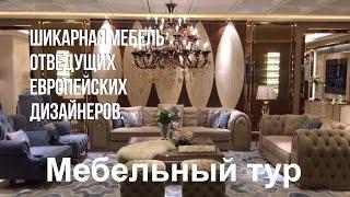 видео МЕБЕЛЬНЫЕ ТУРЫ В КИТАЙ ИЗ МОСКВЫ