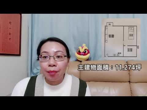 【移民台灣48】2+1「豪華」套房實景介紹(字幕版)