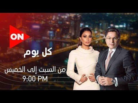 كل يوم – خالد أبو بكر | السبت 22 فبراير 2020 | الحلقة الكاملة