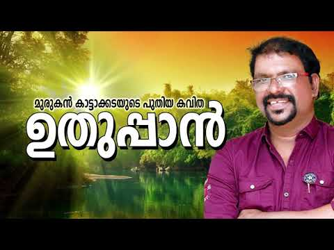 pathupathuppulloru malayalam new poem uthuppan murukan kattakada latest kavitha malayalam kavithakal kerala poet poems songs music lyrics writers old new super hit best top   malayalam kavithakal kerala poet poems songs music lyrics writers old new super hit best top