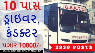 GSRTC 10 PASS Driver And Conductor 2930 Posts 10000 Salary  Gujarat New Government Job