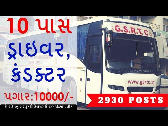 GSRTC 10 PASS Driver & Conductor 2930 Posts, 10,000 Salary   Gujarat New Government Job