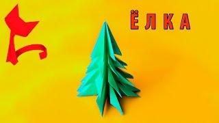Оригами ёлка.Как сделать оригами ёлка.(Оригами ёлка.Как сделать оригами ёлка.Уже совсем скоро новый год,пока уже украшать дом оригами ёлка.Это..., 2016-12-22T14:46:10.000Z)