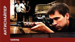 Антиснайпер, Трейлер - Anti-snipper, Trailer
