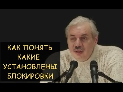 Н.Левашов: Блокировки -