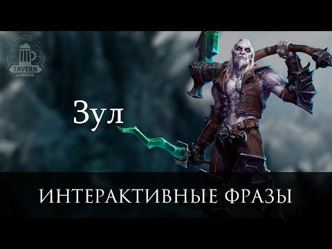 видео: Зул - Интерактивные Фразы (heroes of the storm)