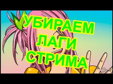 Twich - убираем лаги (программа для просмотра видео)