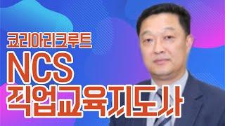 [코리아리크루트] NCS직업교육지도사 :: 코리아평생교…