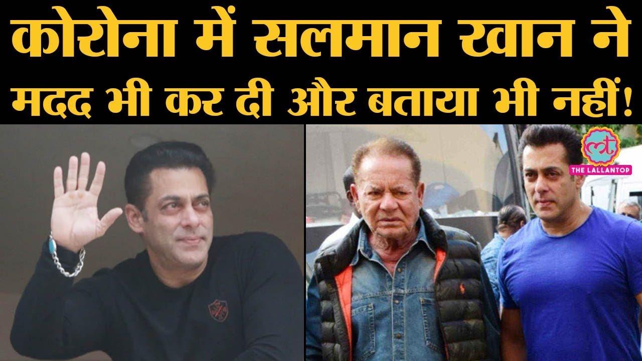 Coronavirus lockdown में Salman Khan 25,000 daily wage workers की financial मदद कर रहे हैं | Covid19