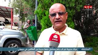 ميناء مديرية ذباب بتعز يستقبل دفعة جديدة من العالقين في جيبوتي