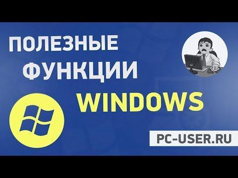 Полезные функции Windows (работа с окнами)