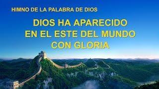 Canción cristiana | Dios ha aparecido en el Este del mundo con gloria