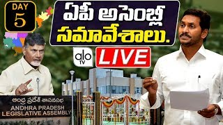 AP Assembly LIVE 2019 DAY 5 | YS Jagan Vs Chandrababu Naidu | YSRCP Vs TDP | AP News Live | ALO TV