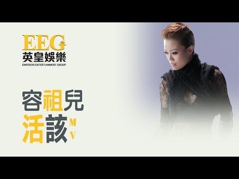 容祖兒JOEY YUNG《活該》[MV]