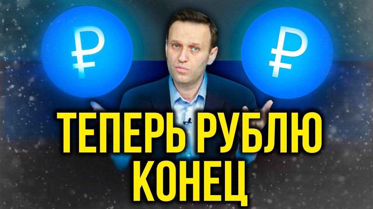 Санкции Навального обвалят рубль!? Бежать покупать доллары? Прогноз доллар рубль