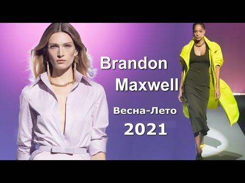 Brandon Maxwell Мода весна-лето 2021 в Нью-Йорке / Стильная одежда и аксессуары