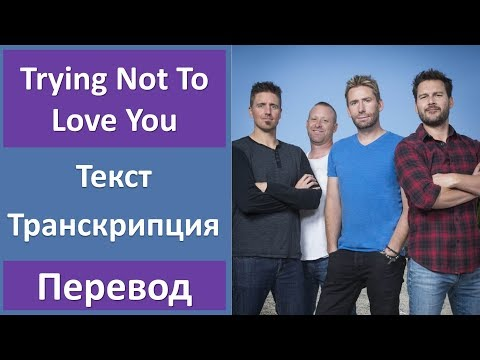 Nickelback - Trying Not To Love You - текст, перевод, транскрипция
