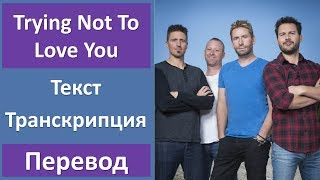 Nickelback - Trying Not To Love You - текст, перево…