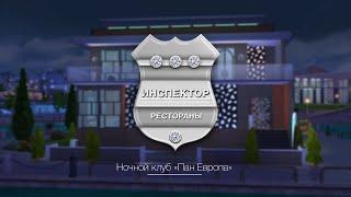 Инспектор Рестораны - Ночной клуб Пан Европа - Выпуск #6 The Sims 4