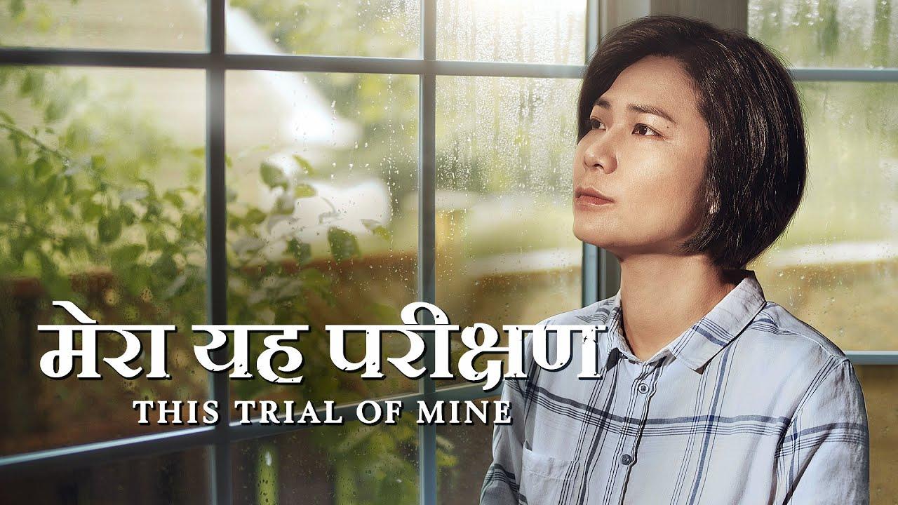 Hindi Christian Testimony Video | मेरा यह परीक्षण