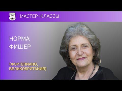 Мастер-класс Нормы Фишер (М. Каплоухий, МССМШ им. Гнесиных)