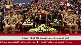 الرئيس السيسي: رجال الجيش والشرطة قدموا أرواحهم لتحيا مصر