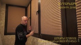 видео Что такое шторы-плиссе, преимущества и разновидности жалюзи-плиссе