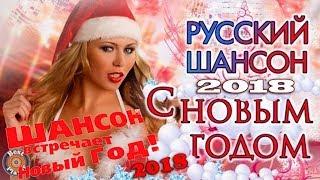 ШИКАРНЫЙ ШАНСОН В НОВЫЙ 2018 ГОД / КРАСИВЫЕ ПЕСНИ И НОВИНКИ