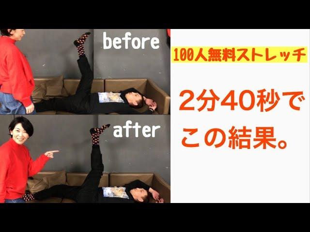【驚愕】【腰痛】一瞬で柔らかく!?芸人楽屋無料ストレッチ1/100