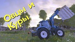 Farming Simulator 15 - Овцы и куры