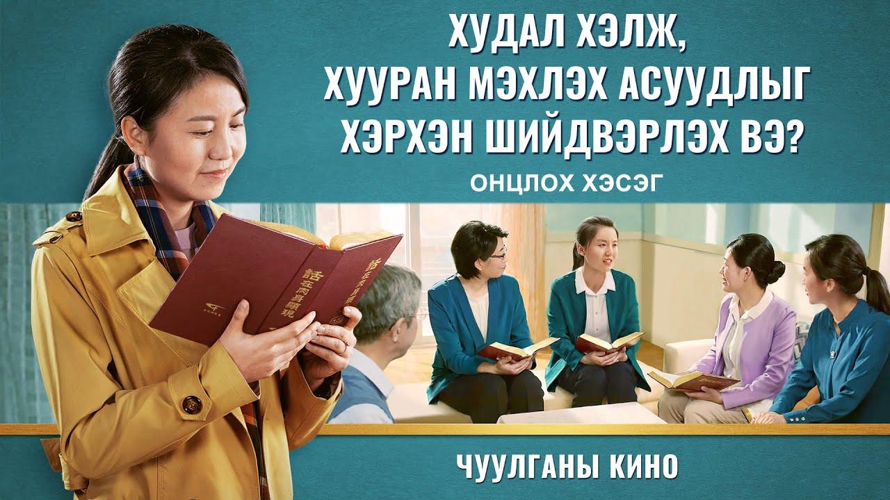 """""""Тэнгэрийн хаанчлалын хүмүүс"""" хэмээх Христийн чуулганы киноны 1-р хэсэг: Христэд итгэгчид үнэнч хүн болсноор Бурханы ерөөлийг хүртдэг"""