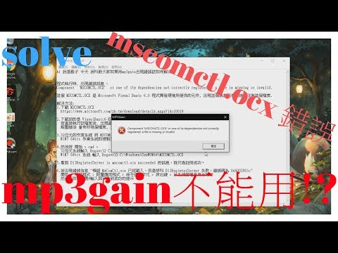[teaching] how to solve MP3GAIN can not be used!? mscomctl.ocx error!? (win10)