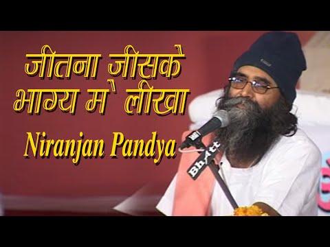 Lord Shiva Hindi Bhajans    jitna jiske bhagya me likha    Hindi Devotional Songs    Niranjan Pandya