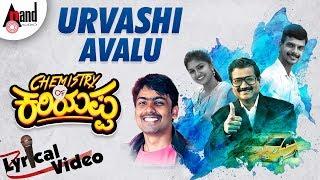 Chemistry Of Kariyappa | Urvashi Avalu | New Lyrical 2019 | Chandan Achar | Sanjana | Kumaar